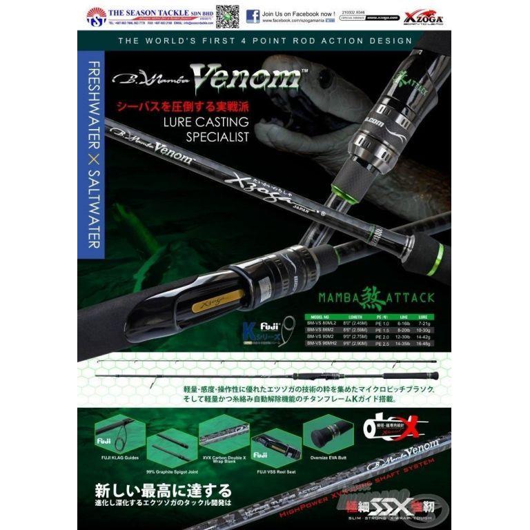 XZOGA Black Mamba Venom BM-VS 80ML2